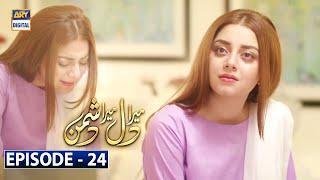 Mera Dil Mera Dushman Episode 24   24th March 2020   ARY Digital Drama