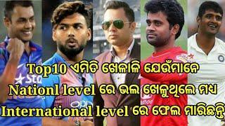 Top10 ଏମିତି ଖେଳାଳି ଯେଉଁମାନେ Nationl level ରେ ଭଲ ଖେଳୁଥିଲେ ମଧ୍ୟ International level ରେ ଫେଲ ମାରିଛନ୍ତି