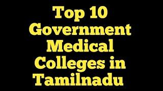 Top 10 Medical College | Top 10 government medical college in TamilNadu | vincent maths |