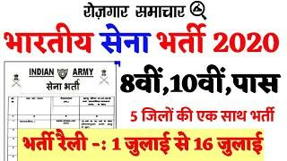 Indian Army Bharti   Army Rally Bharti 2020   Aro Army Online   Form  2020