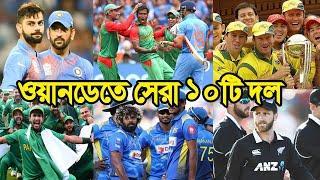 দেখুনঃ ওয়ানডে ক্রিকেটে সবচেয়ে বেশি জয় পেয়েছে যে ১০টি দল ❘ Top 10 Teams With Most Wins In ODIs