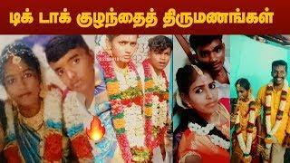 2K Kids Marriage Tik Tok Roast Tamil | Tamil Tik Tok Troll | 2K Kids Marriage Tik Tok Toll Tamil