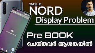 OnePlusNord display issue PreBook ചെയ്തവർ ആശങ്കയിൽ/OnePlus Nord display issue explained in Malayalam