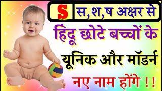 S (स) से बच्चों के नाम | Hindu Boy Names 2020-2022 | Baby Boy Names | Baby Names | Modern boys Names