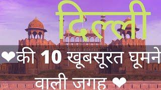 Top 10 tourist place in delhi | famous place | delhi | delhi tourism | all in one vlogs