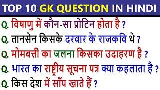 Top 10 Most brilliant GK questions with answers (compilation) FUNNY IAS Interview #GK#GK2020 Part-21