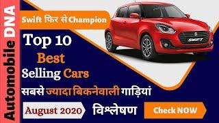 Top 10 Best Selling Cars August 2020 | Top 10 highest selling Cars August 2020 #automobiledna