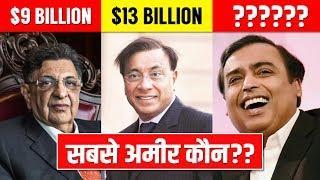 भारत के 10 सबसे अमीर आदमी | Top 10 Richest Men in India | Richest Indian