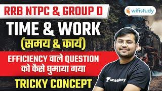 RRB NTPC & Group D | Time & Work Tricky Concept with Questions by Sahil Khandelwal