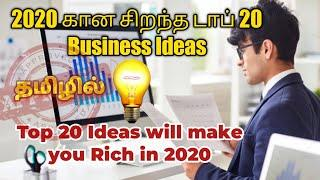Top 20 Business Ideas for 2020 in Tamil-Trending business ideas