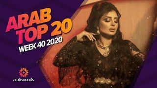 Top 20 Arabic Songs of Week 40, 2020 أفضل 20 أغنية عربية لهذا الأسبوع