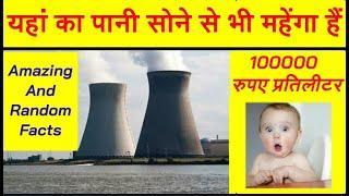 Science Facts In Hindi // Fact Hindi // Hindi Facts Channel // Shivansh // Gk Intresting // Ep :- 33
