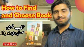 how to choose Good books to read | how to choose the right books to read in Urdu in Hindi