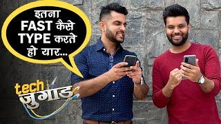 TECH HACKS | Slide Your Finger to Type : Use this amazing hack | Tech JUGAAD | Tech Hack