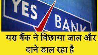 Yes Bank Stock Review |Yes Bank Price today|Investing| Stock market | sensex |Indian Stock Broker |