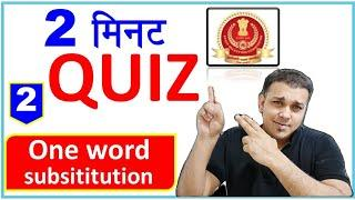ssc exam daily quiz | 2 minute confidence booster | one word substitution #2