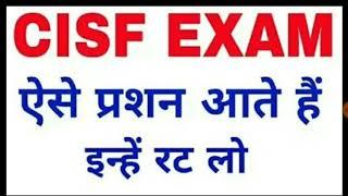 CISF EXAM PAPER 2020 | GK CURRENT AFFAIRS QUESTIONS | GK QUESTIONS IN HINDI