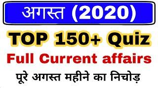 Top 150+ Quiz | August Month Full Current affairs | Monthly current 2020 | Railway, SSC all exam