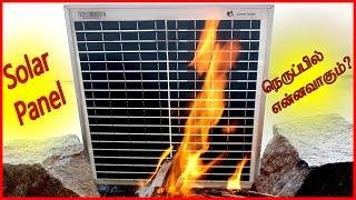 Loom solar panel voltage check after burning │ best solar panel │ simple solar system in India│Tamil
