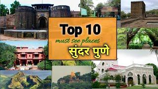 Pune Top 10 places information in hindi | must visit in Pune |