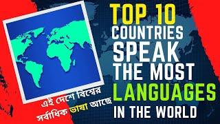 Top 10 countries speak the most languages in the world -2020 |বিশ্বের এই  দেশে বেশি ভাষায় কথা বলা হয়