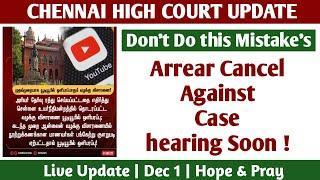 Madras High Arrear Case Hearing! | Don't Do this Mistake! - Arrear Exam Case Latest News Tamil