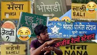10 नमूने रेलवे स्टेशन के नाम ( Top Funny Railway Station Name of India ) | Vinay Kumar | Pss Comedy