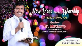 NEW YEAR MORNING WORSHIP LIVE  | 1- JAN- 2020 I  Br.Mathews   I  KRUPA MINISTRIES - GUNTUR