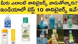 How To Use Hand Sanitizer Effectively?| Top 10 Best Hand Sanitizer In India | Effect Of Sanitizer