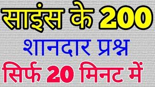 Science 200 one liners, general science top 200 questions, science in Hindi,