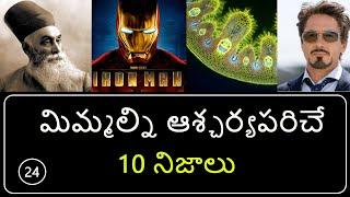 Top 10 Unknown Facts | Top 10 Interesting And Amazing Facts In Telugu | Part 24 | Telugu Badi