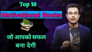 Top 10 Motivational Books  || 10 books you must read before you die || Life changing books