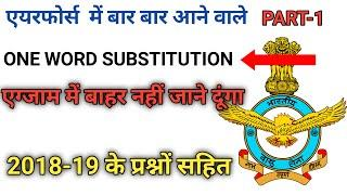 "ONE WORD SUBSTITUTION FOR AIRFORCE part -1 ""one-word for airforce"""