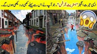 10 Most Amazing Street Arts That Will Rotate Your Mind | Best Street Arts | Haqeeqat Ki Dunya