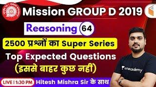 1:30 PM - RRB Group D 2019   Reasoning by Hitesh Sir   Top Expected Questions