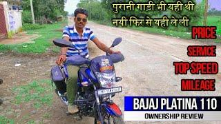 Bajaj Platina 110 । ownership review । on road price,mileage,top speed, service, ।