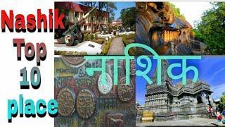 Nashik Top 10 Place | visit to Nashik