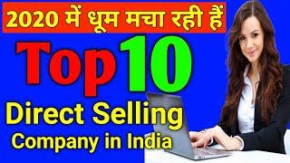 Top 10 Direct Selling Company in India 2020 | Top 10 Network Marketing Company | Best MLM Company