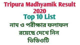 #Tripurabanglamedium Tripura Madhyamik result Top 10 Rank List