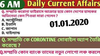 01 April Important Current Affairs | Daily Current Affairs In Bengali | WBP, SSC| Technical Study ||