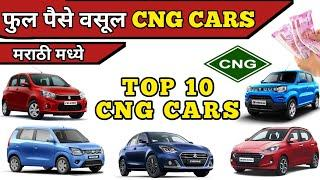 Top 10 Best Company Fitted CNG Cars In India 2021 | पाहा मराठी मध्ये .