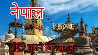 Nepal Top 10 Tourist Places 2021॥ Turest Place In Nepal॥