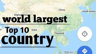Top 10 world largest country! world largest country!