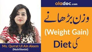 Best Diet For Weight Gain In Urdu/Hindi   Wazan Badhane Ka Tarika   Weight Gain Foods  Top Dietitian