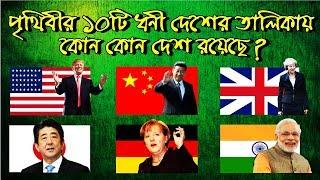 Top 10 Richest Country of the World in Bengali || The Bong Information