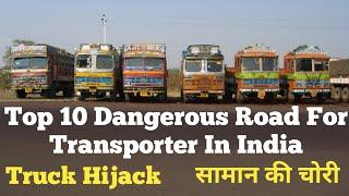 Top 10 Dangerous Road For Transporter In India   Theft On Road   Truck Hijack   #Danger Road