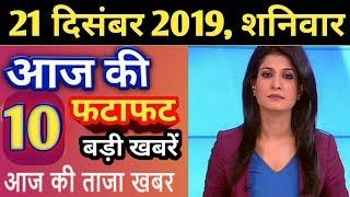 21 December 2019 ! Top 10 Today Breaking News, NRC, CAB, Modi Govt. Petrol, Gold, Amit Shah, Weather