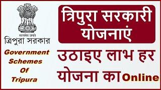 tripura government schemes   tripura sarkari yojnaye   new scheme of tripura    top 5 tripura yojana