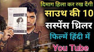 Top10 South Indian Suspense Thriller Movie in Hindi    Suspense Thriller Movie  Part 4 
