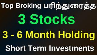 Top Broking பரிந்துரைத்த - 3 Stocks for 3 to 6 month Holding | Short Term Investments | TTZ